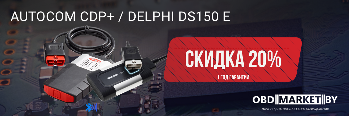 Акция! Аutocom/Delphi скидка 20%
