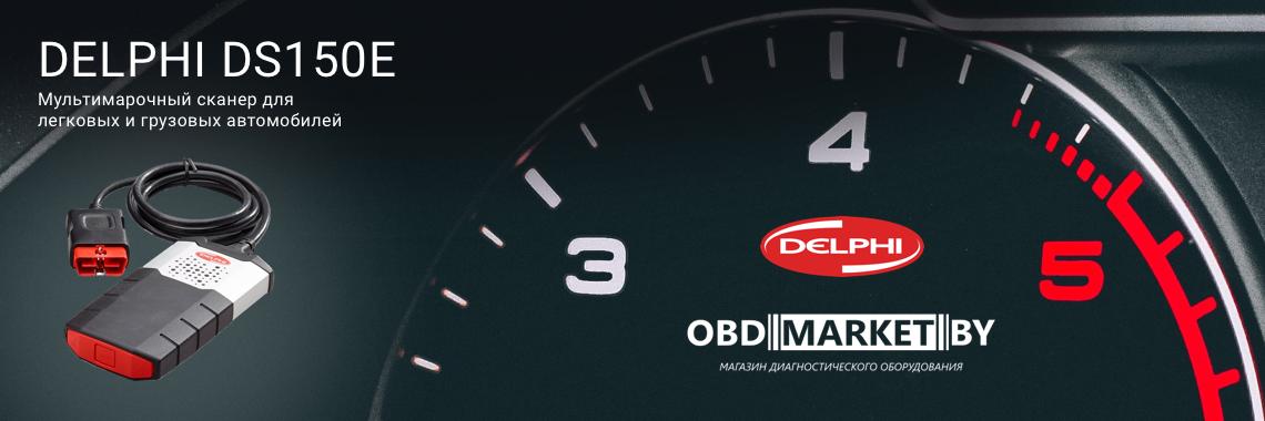 Delphi DS 150E купить в минске. obdmarket.by