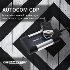 Autocom CDP+ 3in1 NEW Design,Bluetooth,SD-cart