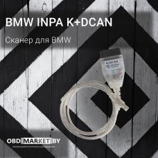 BMW K+DCAN INPA