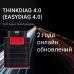 Launch ThinkDiag 4.0 (EasyDiag 4.0)+ СОФТ PRO  с 2 годами обновления.