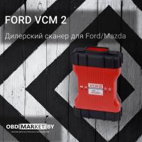Ford/Mazda VCM 2