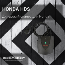 Honda Diagnostic System (HDS)