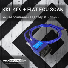 VAG 409 + FiatEcuScan KKL-адаптер