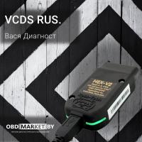 VCDS RUS 18.9 (ВАСЯ Диагност Pro 19.6)
