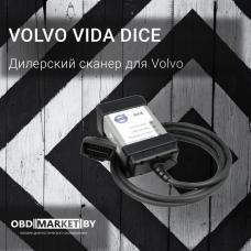 Volvo VIDA DiCE