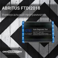 FVDI 2018 FULL (Аналог Abritus)