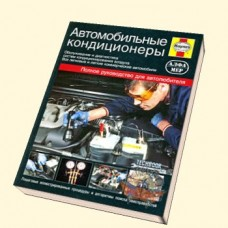 """Книга """"Автомобильные кондиционеры"""""""