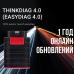 Launch ThinkDiag 4.0 (EasyDiag 4.0)+ СОФТ PRO  с годовой поддержкой.