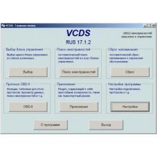 VCDS RUS 18.9 (ВАСЯ Диагност Pro 19.5)